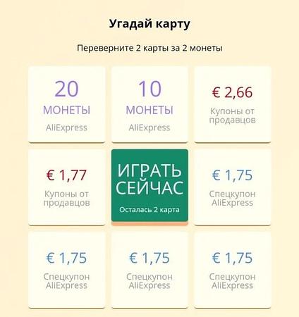Esta imagem tem um texto alternativo em branco, o nome da imagem é Novos-cupões-russos-multipla-escolha.jpg